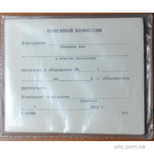 Справка о проживании в общежитии 1965 Пустые