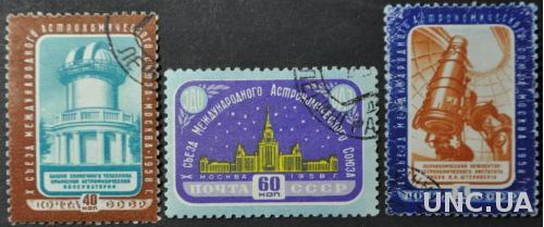 СССР Астрономический союз Космос 1958