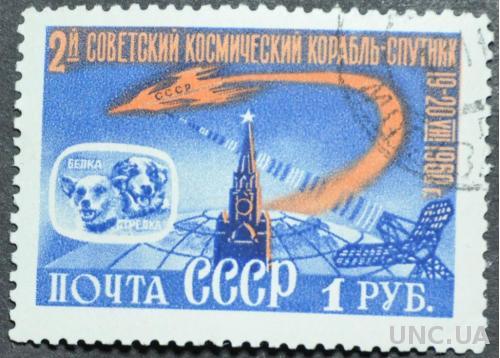 СССР Белка и Стрелка Космос 1960