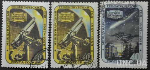 СССР Геофизический год 1957