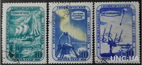 СССР Геофизический год 1958