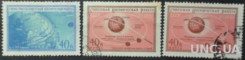 СССР Космос 1959