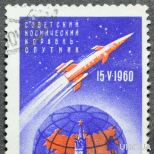 СССР Космос 1960
