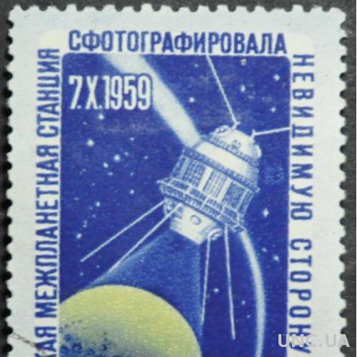 СССР Космос Луна 1959