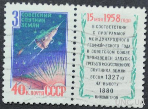 СССР Третий Спутник космос 1958