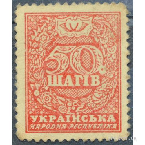 УНР Нарбут 50 Шагів Марки-Деньги 1918 зубцовка