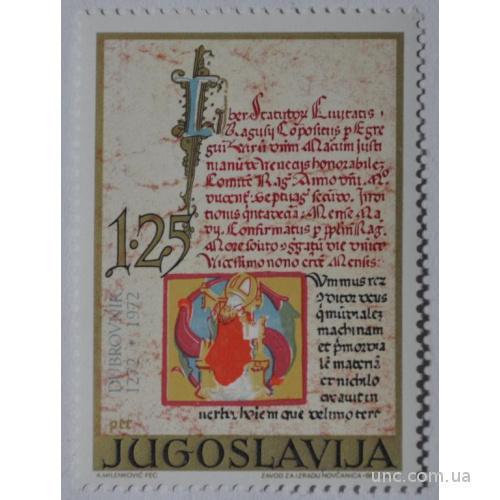 Югославия Дубровник 1972