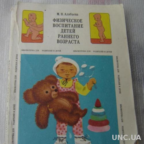 Алябьева. Физическое воспитание детей раннего возраста