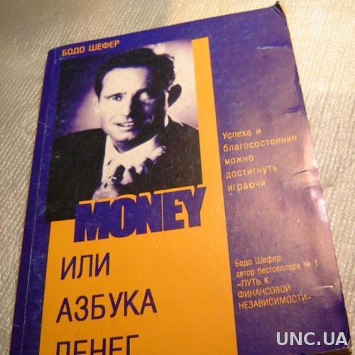 Бодо Шефер. Money или Азбука денег