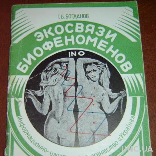 Богданов. Экосвязи биофеноменов