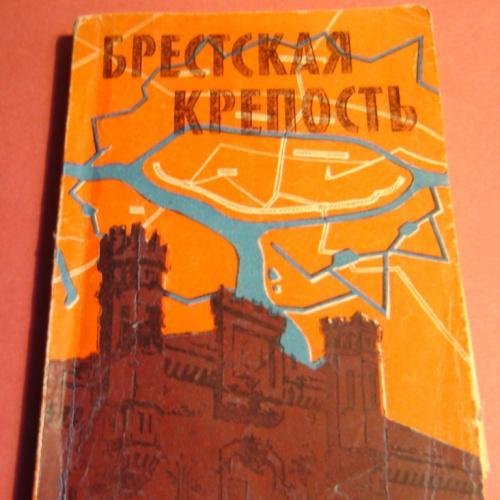 Брестская крепость. Путеводитель по местом боев + карта 1962