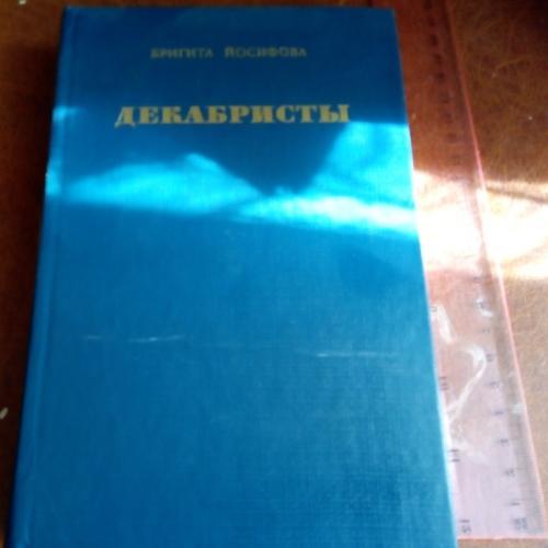 Бригита Йосифова. Декабристы