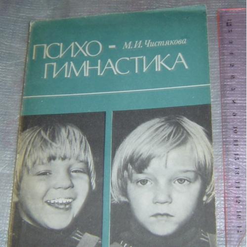 Чистякова М. Психогимнастика