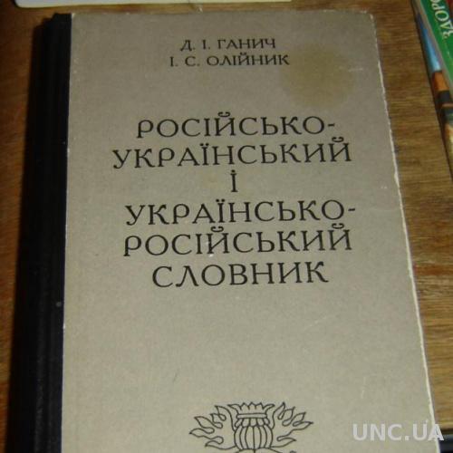 Д. Ганич, І. Олійник. Російсько-український та українсько-російський словник