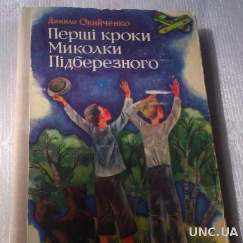 Д. Окийченко. Перші кроки Миколки Підберезного