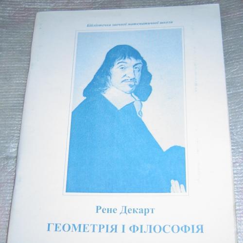 Декарт Р. Філософія і політика. 2002. тираж 1000