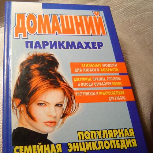 Домашний парикмахер. Популярная семейная энциклопедия
