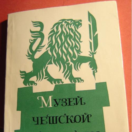 Дворжачек Я. Музей чешской литературы в Праге. 1959