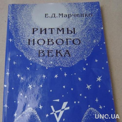 Е. Марченко. Ритмы нового века (ритмология, радасты)