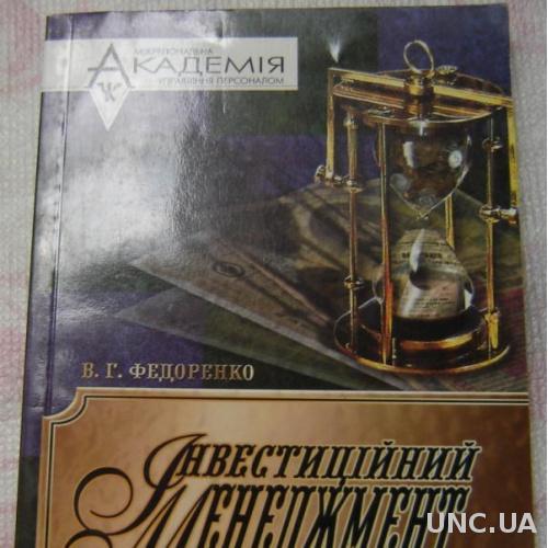 ФЕДОРЕНКО. IНВЕСТИЦIЙНИЙ МЕНЕДЖМЕНТ