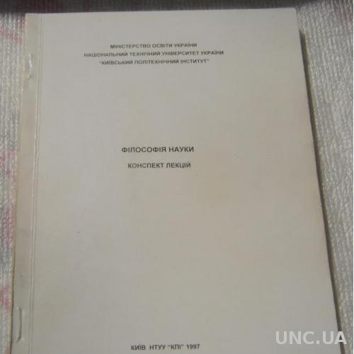 Философія науки. Конспект лекцій. Київ КПI 1996