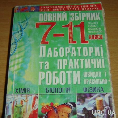 Хімія Біологія Фізика Повний збірник робіт 7-11 класи