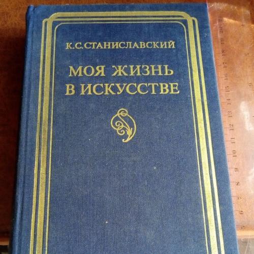 Константин Станиславский. Моя жизнь в искусстве
