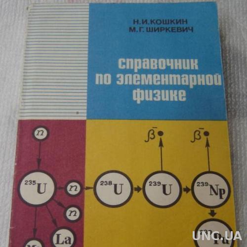Кошкин, Ширкевич. Справочник по элементарной физике