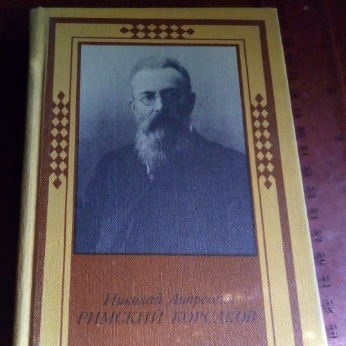Кунин. Николай Андреевич Римский-Корсаков