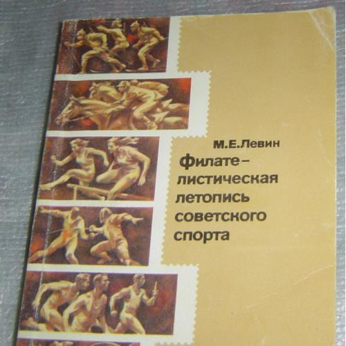 Левин. Филателистическая летопись советского спорта