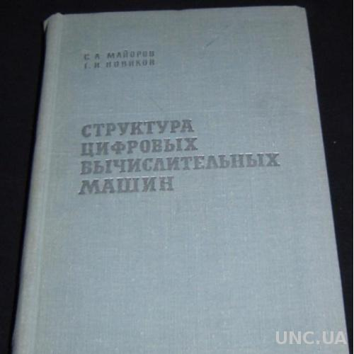 Майоров, Новиков. Структура цифровых вычислительных машин