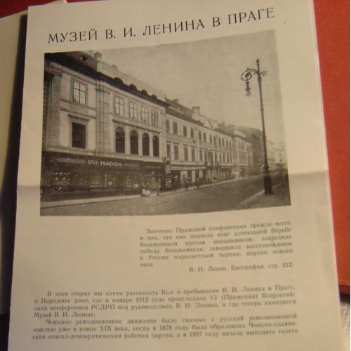 Музей Ленина в Праге. 1971