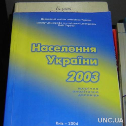 Населення України 2003