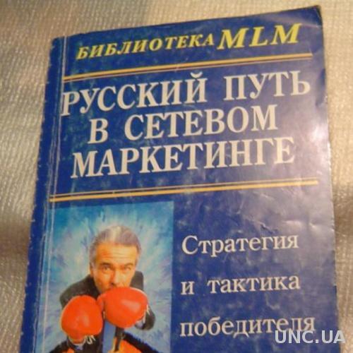 Попов С. Н. Русский путь в сетевом маретинге