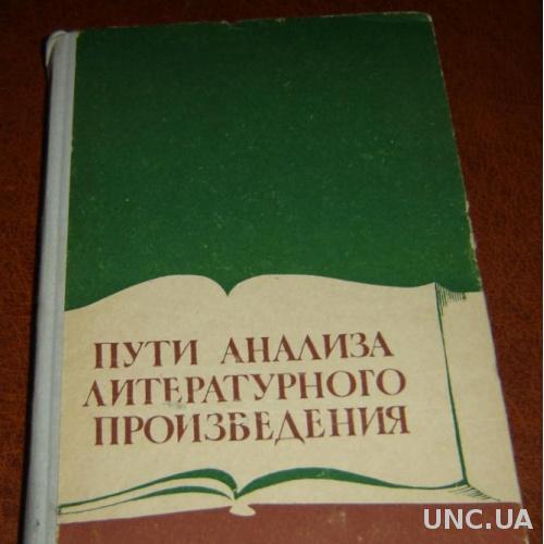 Пути анализа литературного произведения. Под ред. Б.Ф.Егорова