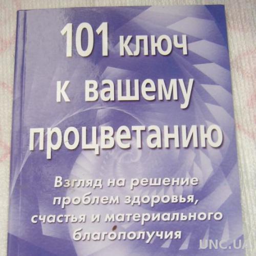 Ренди Гейдж. 101 ключ в вашему процветанию