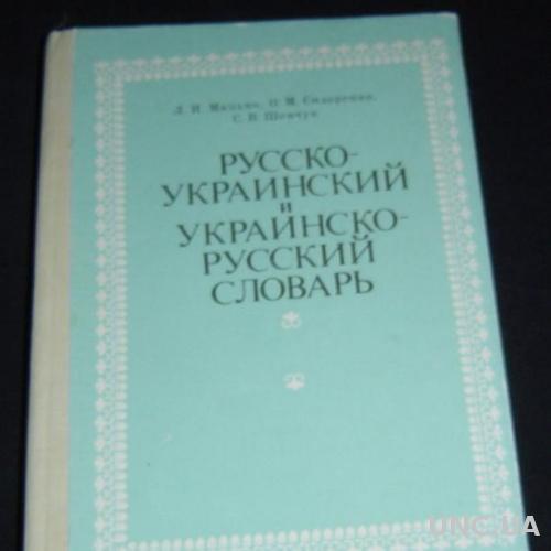 Рос-укр і укр-рос словник: Відмінна лексика