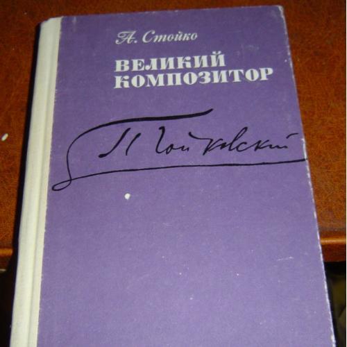 Стойко. Великий композитор. (О Чайковском)