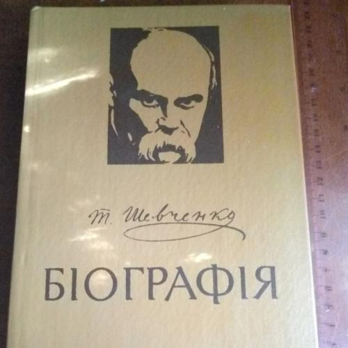 Т. Шевченко. Біографія