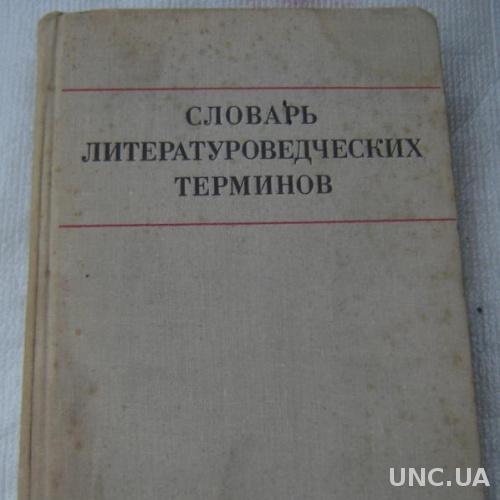 Тимофеев, Тураев. Словарь литературоведческих терминов