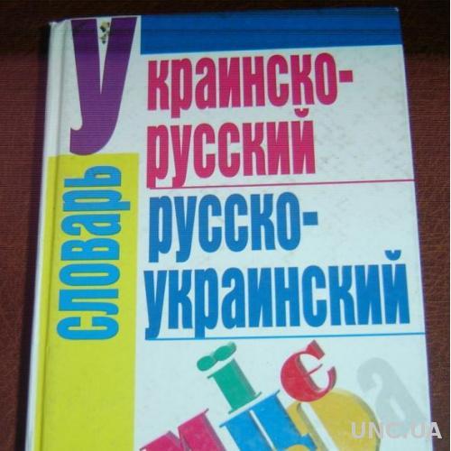 Украинско-русский Русско-украинский словарь 12-13 000 слов