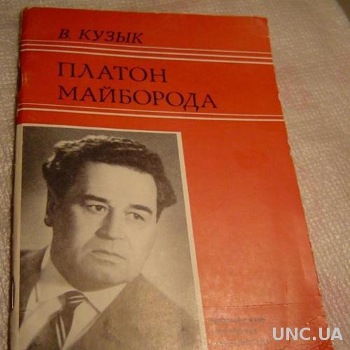 В. Кузык. Платон Майборода