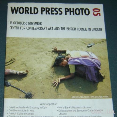 World Press Photo 2005. Проспект выставки
