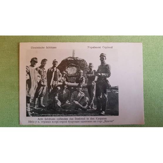 Українські Січові Стрільці на листівках і фотокартках