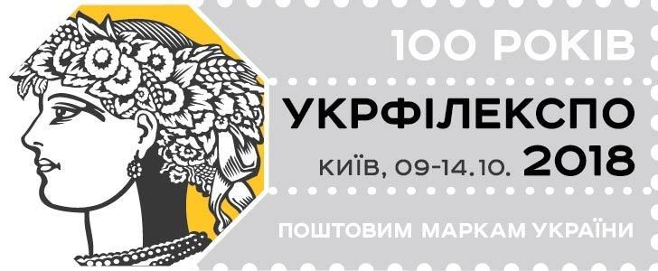 «Від  правильно обраної й точно розкритої теми поштового випуску – залежить імідж України»