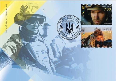 У Києві презентували поштові марки «Захисники України»