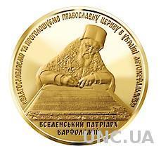 З 25 березня на UNC.UA можна буде придбати нову золоту монету України