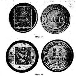 Почтовые марки в оправе