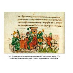 Об интерпретации знаков Рюриковичей