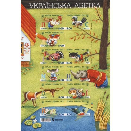 Укрпошта представила поштові марки із серії «Українська абетка»